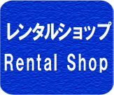rental button